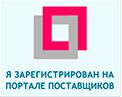 Мы зарегистрированы на портале поставщиков Москвы